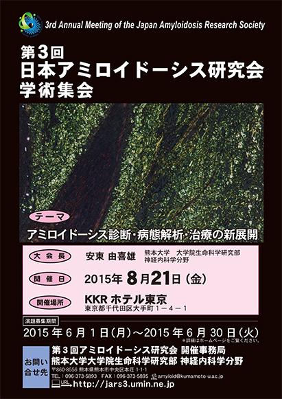 第3回日本アミロイドーシス研究会学術集会