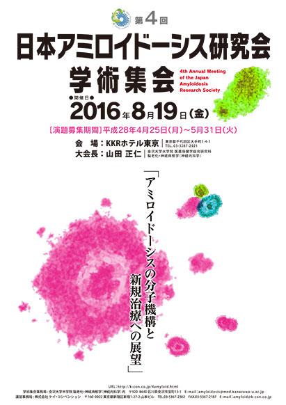 第4回日本アミロイドーシス研究会学術集会