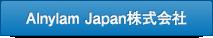 Alnylam Japan株式会社