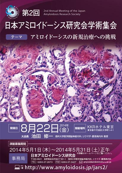 第2回日本アミロイドーシス研究会学術集会
