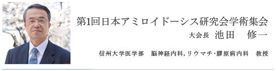 第1回日本アミロイドーシス研究会学術集会 大会長 池田修一