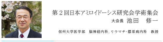 第2回日本アミロイドーシス研究会学術集会 大会長 池田修一