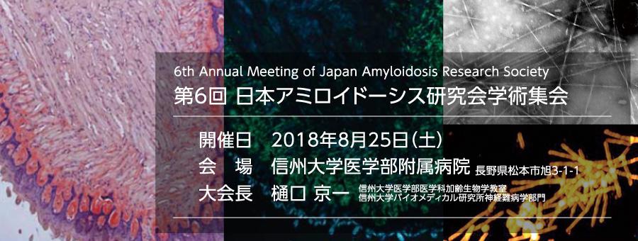 第6回日本アミロイドーシス研究会学術集会